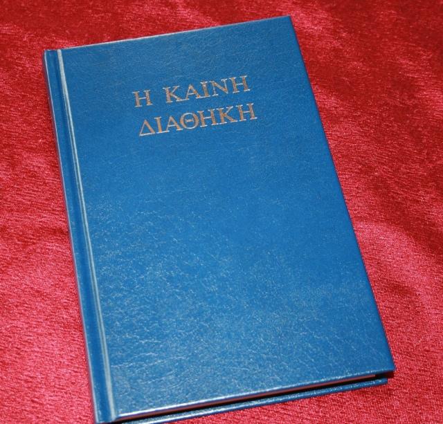 TBS-Koine-Greek-New-Testament-001